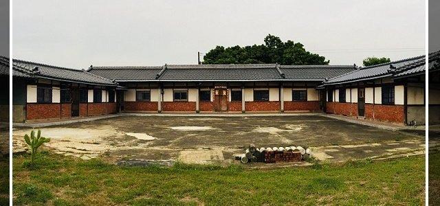 白河埤斗子三合院